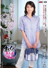 初撮り人妻ドキュメント 古川祥子 47歳