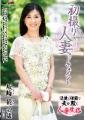 初撮り人妻ドキュメント 坂崎椛 42歳