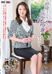 初撮り五十路妻ドキュメント 加瀬奈緒美 50歳