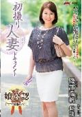 初撮り人妻ドキュメント 磯部瑞帆 48歳