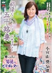 初撮り五十路妻ドキュメント 小宮山葵 50歳