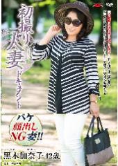 初撮り人妻ドキュメント 黒木加奈子 42歳