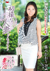 初撮り人妻ドキュメント 藤本かおり 38歳