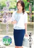 初撮り五十路妻ドキュメント 尾野玲香 52歳