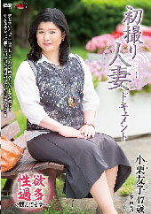 初撮り人妻ドキュメント 小栗友子 47歳