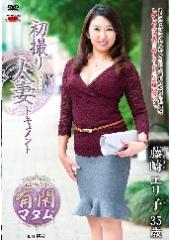 初撮り人妻ドキュメント 藤崎エリ子 35歳