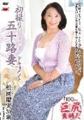 初撮り五十路妻ドキュメント 松岡瑠実 50歳
