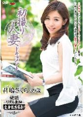 初撮り人妻ドキュメント 君嶋さくら 39歳