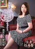 初撮り人妻ドキュメント 恵川乃々子 43歳
