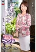 初撮り人妻ドキュメント 鈴波朋子 43歳