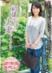 初撮り人妻ドキュメント 村崎ちづる 41歳