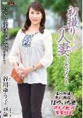 初撮り人妻ドキュメント 谷川ゆう子 48歳