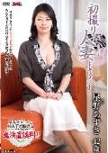 初撮り人妻ドキュメント 尾野あずさ 42歳