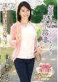 初撮り五十路妻ドキュメント 白山葉子 52歳