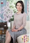 初撮り五十路妻ドキュメント 草間美咲 53歳