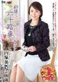 初撮り六十路妻ドキュメント 内原美智子 60歳