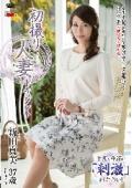 初撮り人妻ドキュメント 新田真美 37歳