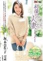 初撮り人妻ドキュメント 坂木奈生子 42歳