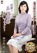 初撮り五十路妻ドキュメント 神谷朱音 55歳