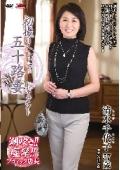 初撮り五十路妻ドキュメント 清水千代子 57歳