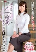 初撮り五十路妻ドキュメント 新川千尋 50歳
