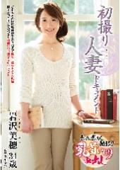 初撮り人妻ドキュメント 岩沢美穂 34歳