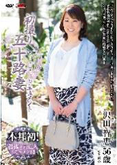 初撮り五十路妻ドキュメント 沢田智恵 56歳