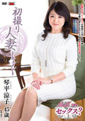 初撮り人妻ドキュメント 琴平涼子 45歳