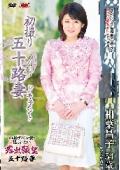 初撮り五十路妻ドキュメント 相葉昌子 54歳