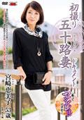 初撮り五十路妻ドキュメント 宮崎恵美子 53歳