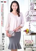 初撮り人妻ドキュメント 藤川れい子 46歳