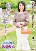 初撮り人妻ドキュメント 桂木ふみ 36歳