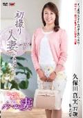 初撮り人妻ドキュメント 久保田真実 37歳