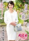 初撮り人妻ドキュメント 広永有美 45歳