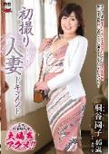 初撮り人妻ドキュメント 桐谷園子 46歳