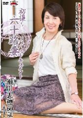 初撮り六十路妻ドキュメント 瀬川志穂 60歳