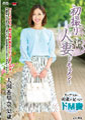 初撮り人妻ドキュメント 大渕香里奈 33歳