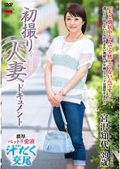 初撮り人妻ドキュメント 宮沢知代 39歳