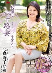 初撮り六十路妻ドキュメント 北森麻子 60歳