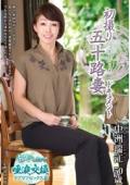 初撮り五十路妻ドキュメント 中洲瑞江 50歳