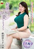 初撮り人妻ドキュメント 枡田ゆう子 34歳
