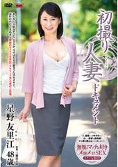 初撮り人妻ドキュメント 星野友里江 48歳