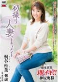 初撮り人妻ドキュメント 桐谷椎菜 40歳