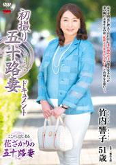初撮り五十路妻ドキュメント 竹内響子 51歳