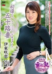 初撮り五十路妻ドキュメント 伊東咲恵 51歳