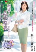 初撮り五十路妻ドキュメント 福田由貴 55歳