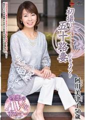 初撮り五十路妻ドキュメント 阿川美津子 50歳