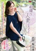 初撮り人妻ドキュメント 沢田桜 35歳