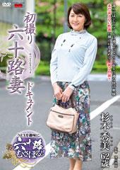 初撮り六十路妻ドキュメント 杉本秀美 62歳