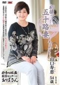 初撮り五十路妻ドキュメント 山口寿恵 54歳